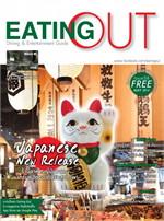 Eatting Out ฉ.58 พ.ค 57 (ฟรี)