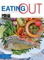 Eatting Out ฉ.59 มิ.ย 57 (ฟรี)