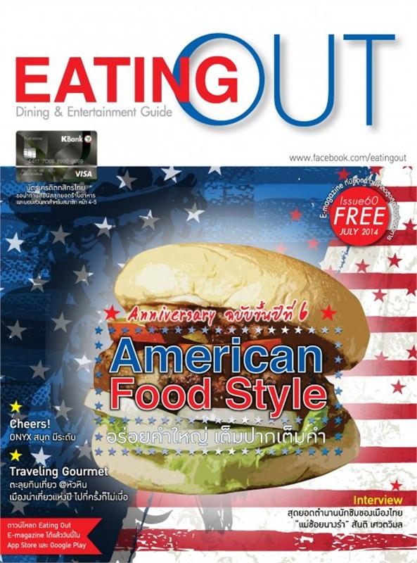 Eatting Out ฉ.60 ก.ค 57 (ฟรี)