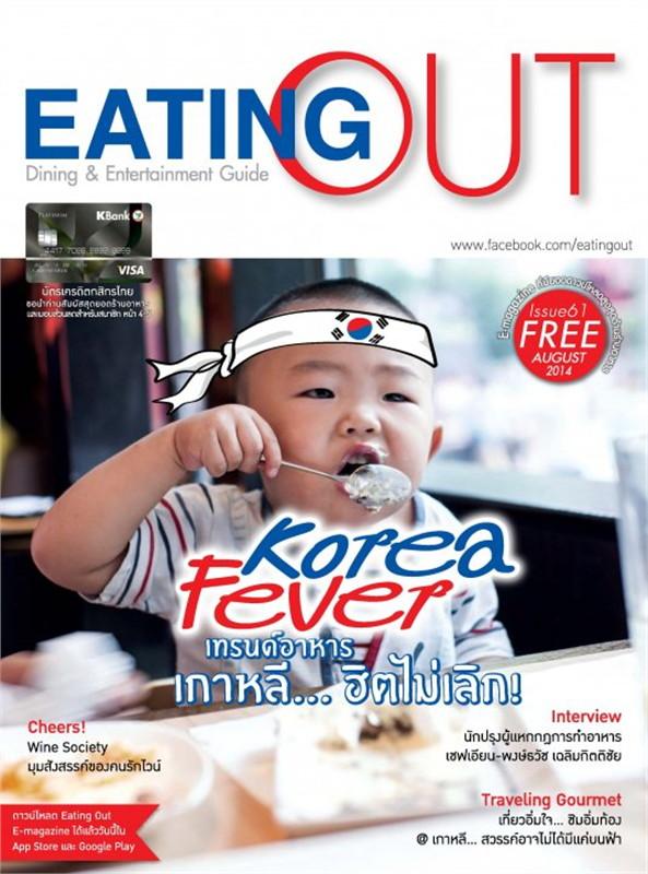 Eatting Out ฉ.61 ส.ค 56 (ฟรี)