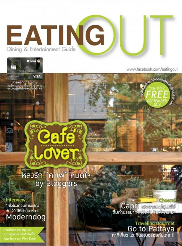 Eatting Out ฉ.62 ก.ย 56 (ฟรี)