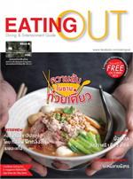 Eatting Out ฉ.63 ต.ค 56 (ฟรี)