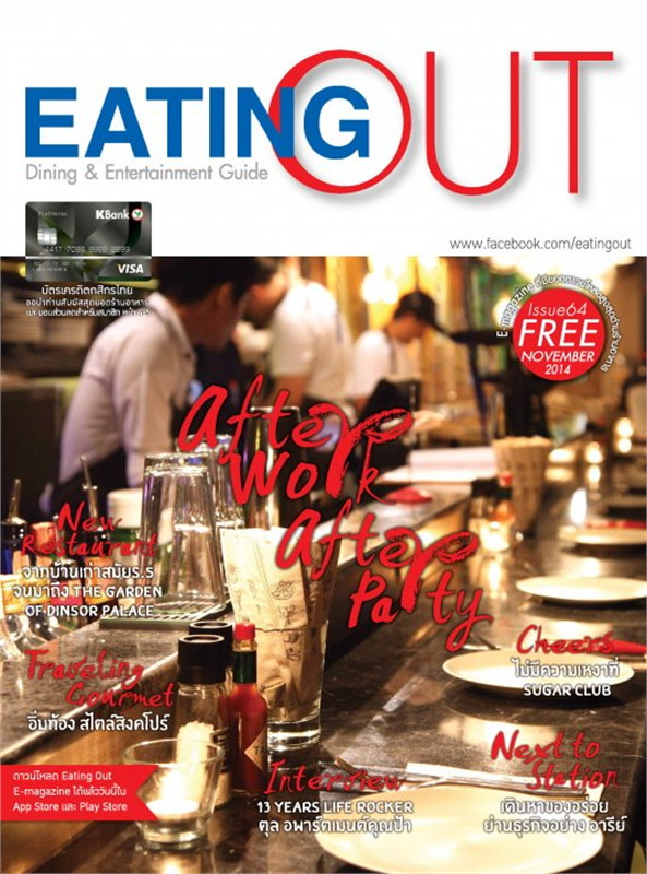 Eatting Out ฉ.64 พ.ย 56 (ฟรี)