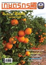 เกษตรกรก้าวหน้า ฉ.41 กุมภาพันธ์ 2557