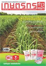 เกษตรกรก้าวหน้า ฉ.48 กันยายน 2557