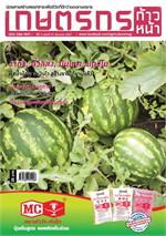 เกษตรกรก้าวหน้า ฉ.51 ธันวาคม 2557