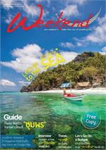 นิตยสารWeekend ฉ.70 เม.ย 57(ฟรี)