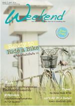 นิตยสารWeekend ฉ.71 พ.ค 57(ฟรี)