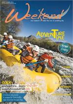 นิตยสารWeekend ฉ.72 มิ.ย 57(ฟรี)