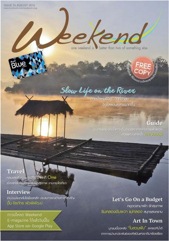 นิตยสารWeekend ฉ.74 ส.ค 57(ฟรี)