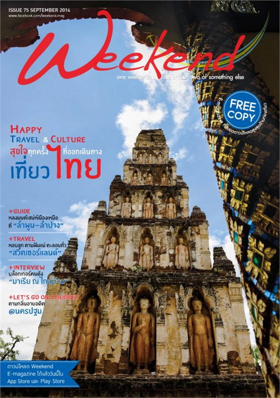 นิตยสารWeekend ฉ.75 ก.ย 57(ฟรี)