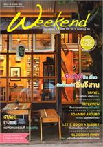 นิตยสารWeekend ฉ.76 ต.ค 57(ฟรี)