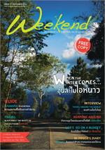 นิตยสารWeekend ฉ.77 พ.ย 57(ฟรี)