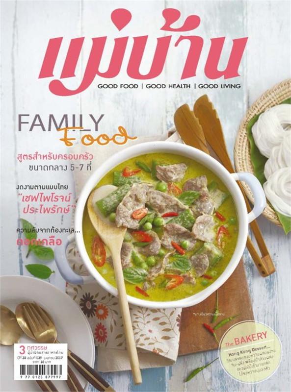 นิตยสารแม่บ้าน ฉบับเมษายน 2557