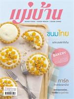 นิตยสารแม่บ้าน ฉบับมิถุนายน 2557