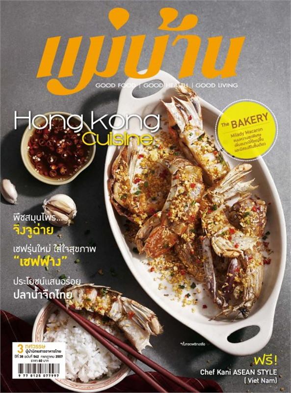 นิตยสารแม่บ้าน ฉบับกรกฎาคม 2557