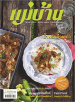 นิตยสารแม่บ้าน ฉบับสิงหาคม2557