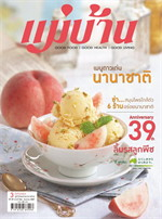 นิตยสารแม่บ้าน ฉบับกันยายน 2557
