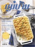 นิตยสารแม่บ้าน ฉบับพฤศจิกายน 2557
