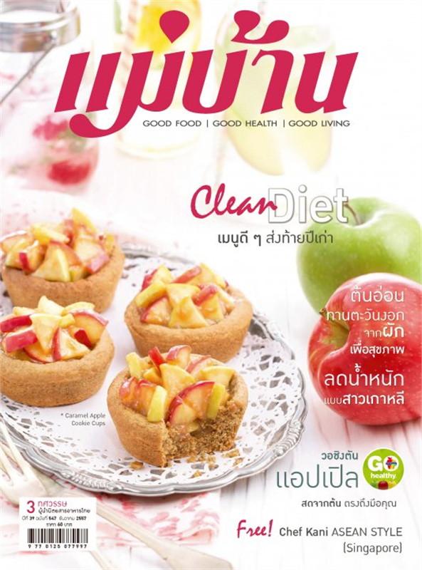 นิตยสารแม่บ้าน ฉบับธันวาคม2557