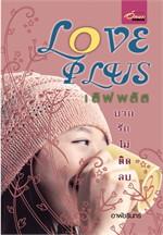 Love Plus บวกรัก ไม่ติดลบ