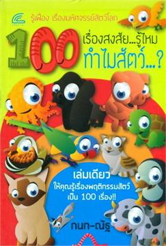 100 เรื่องสงสัย...รู้ไหมทำไมสัตว์...?
