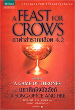 กาดำสำราญเลือด A Feast for Crows (เกมล่าบัลลังก์ A Game of Thrones 4.2)