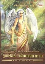ลูซิเฟอร์ เส้นทางซาตาน (Lucifer)