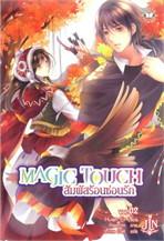 Magic Touch สัมผัสร้อนซ่อนรัก Vol.02