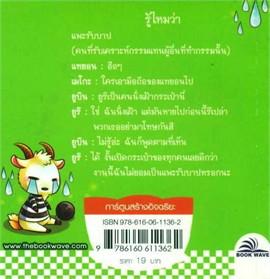 สำนวนไทย ใช้ให้เป็น