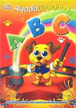 สมุดตัดบัตรอักษร : ABC