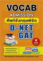 Vocab Admission ศัพท์อังกฤษพิชิต O-NET G