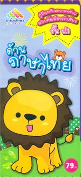 คู่มือเตรียมความพร้อมสอบคัดเลือกเข้าเรียนชั้น ป.1 ด้านภาษาไทย