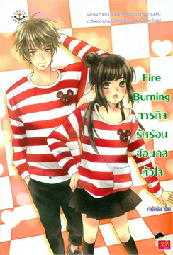 Fire Burning ภารกิจรักร้อนซ้อนกลหัวใจ