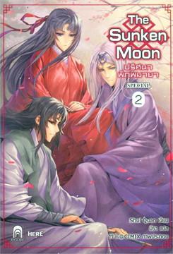 The Sunken Moon ปริศนาพิภพมายา พิเศษ 2