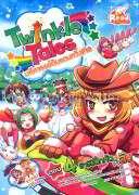 Twinkle Tales มหัศจรรย์ดินแดนทวิงเกิ้ล ตอน 4 ราชินีฝึกหัดทั้งสิบ