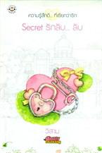 Secret รักลับ...ลับ