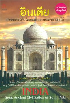 อินเดีย อารยธรรมยิ่งใหญ่แต่โบราณแห่งอาเซียใต้