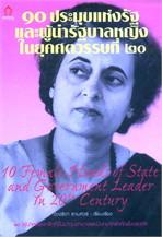 10 ประมุขแห่งรัฐและผู้นำรัฐบาลหญิงในยุคศตวรรษที่ 20