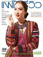 Fashion Review ฉ.370 ก.พ 57