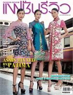 Fashion Review ฉ.371 มี.ค 57