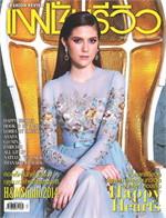 Fashion Review ฉ.374 มิ.ย 57