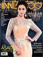 Fashion Review ฉ.375 ก.ค 57