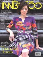 Fashion Review ฉ.377 ก.ย 57