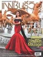 Fashion Review ฉ.378 ต.ค 57