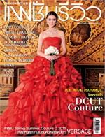 Fashion Review ฉ.380 ธ.ค 57