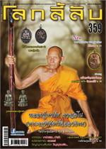 โลกลี้ลับ ฉ.359 พ.ย 57