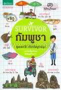 Survivor กัมพูชา