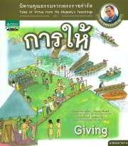 นิทานคุณธรรมจากพระราชดำรัส : การให้ (Thai-Eng)