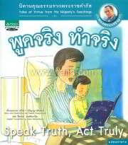 นิทานคุณธรรมจากพระราชดำรัส : พูดจริง ทำจริง (Thai-Eng)